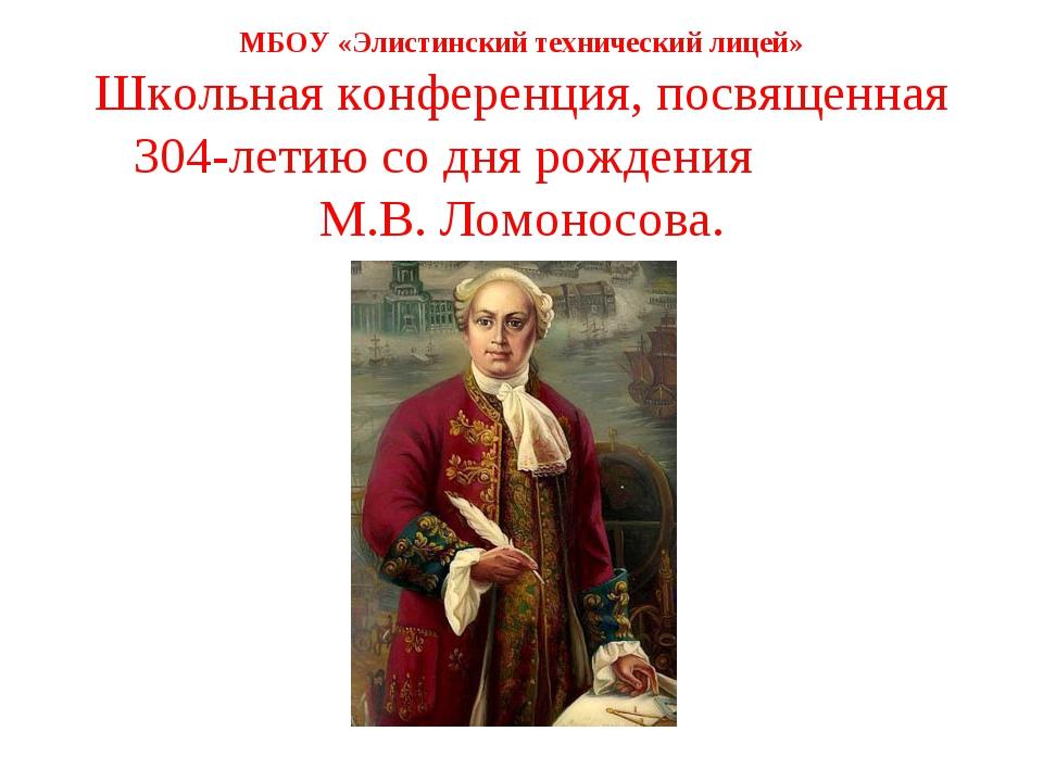 МБОУ «Элистинский технический лицей» Школьная конференция, посвященная 304-ле...
