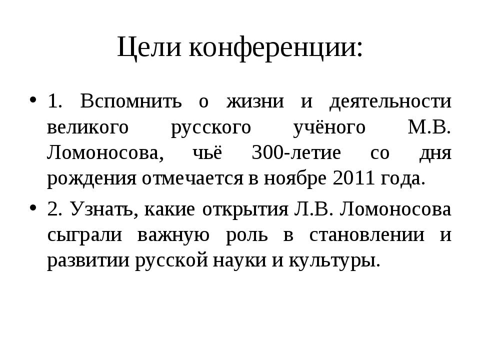 Цели конференции: 1. Вспомнить о жизни и деятельности великого русского учёно...
