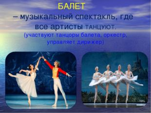 БАЛЕТ – музыкальный спектакль, где все артисты ТАНЦУЮТ. (участвуют танцоры б
