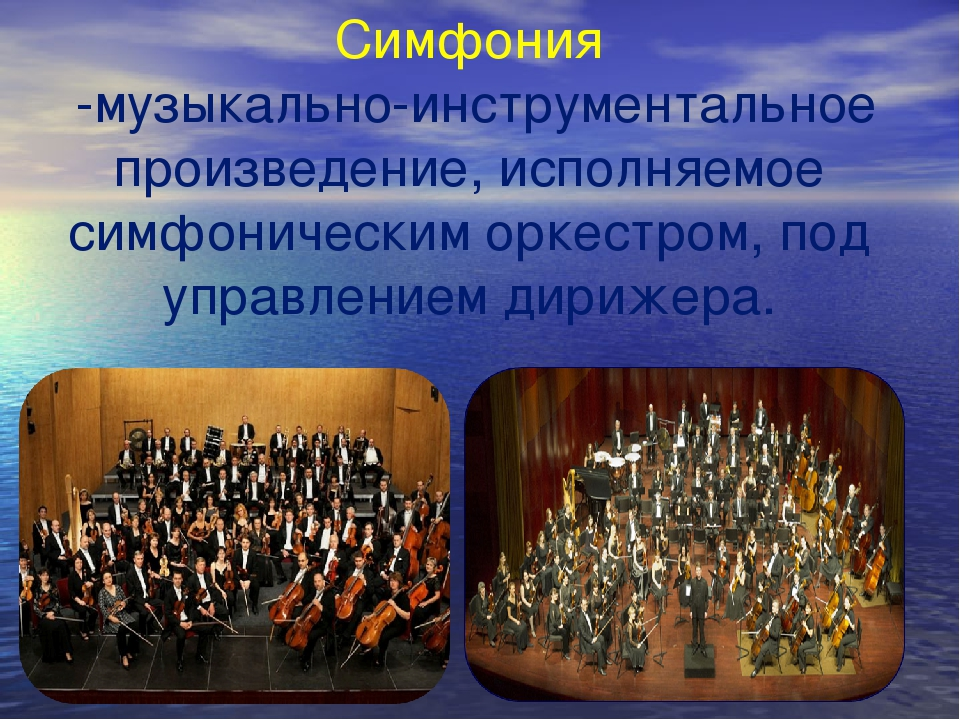Симфония -музыкально-инструментальное произведение, исполняемое симфоническим...