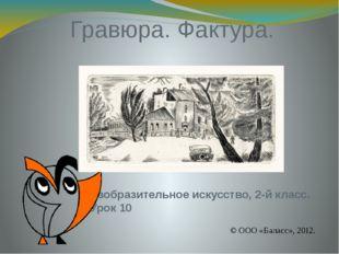 Гравюра. Фактура. Изобразительное искусство, 2-й класс. Урок 10 © ООО «Баласс