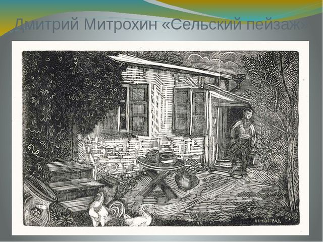 Дмитрий Митрохин «Сельский пейзаж»