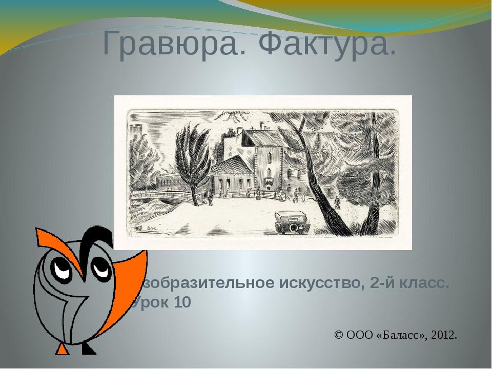 Гравюра. Фактура. Изобразительное искусство, 2-й класс. Урок 10 © ООО «Баласс...