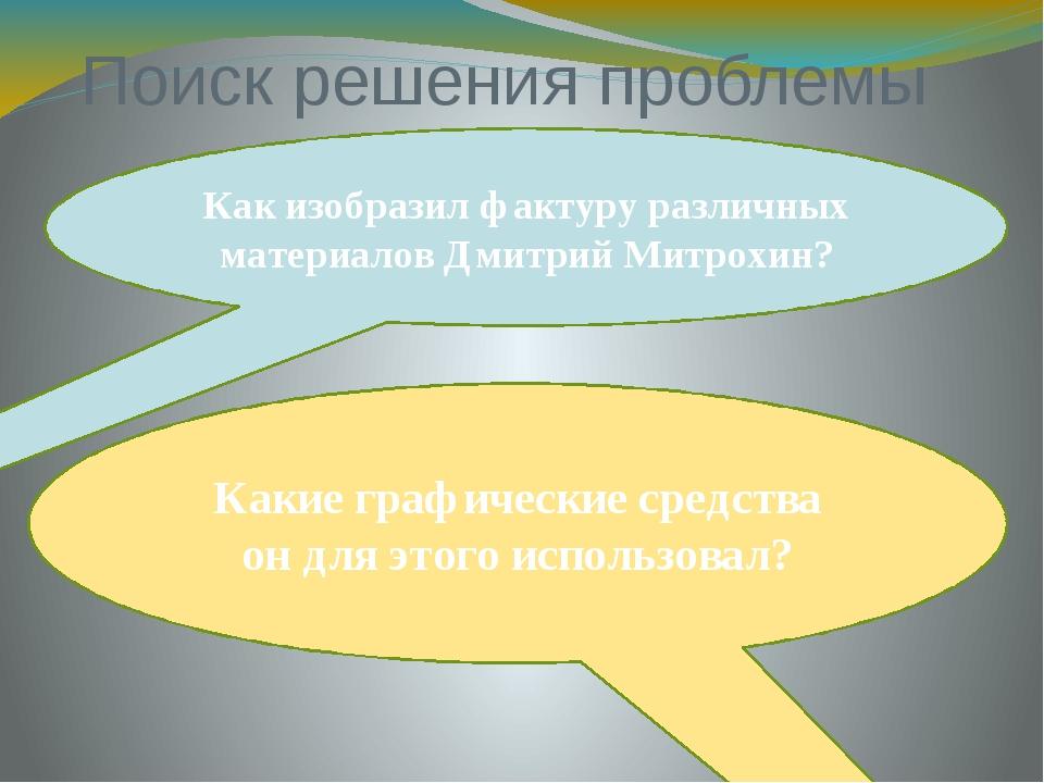 Поиск решения проблемы Как изобразил фактуру различных материалов Дмитрий Мит...
