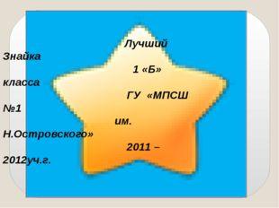 Лучший Знайка 1 «Б» класса ГУ «МПСШ №1 им. Н.Островского» 2011 – 2012уч.г.