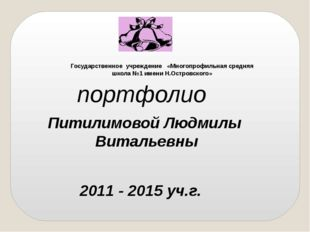 Государственное учреждение «Многопрофильная средняя школа №1 имени Н.Островск