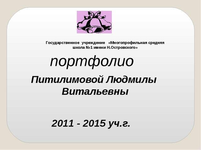 Государственное учреждение «Многопрофильная средняя школа №1 имени Н.Островск...