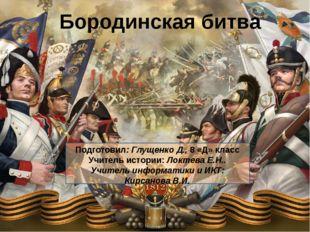 Бородинское сражение крупнейшее сражениеОтечественной войны 1812года между