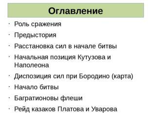 С начала вторженияфранцузской армиина территориюРоссийской империив июне