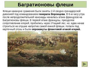 Батарея Раевского Высокий курган, находившийся в центре русской позиции, госп