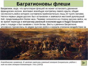 Отказ пленного русского генералаЛихачёва принять шпагу из рукНаполеона Хром