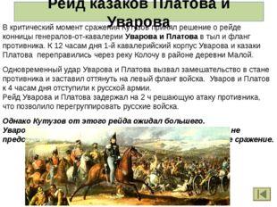 «Конец Бородинского боя» Василий Верещагин(около1899)