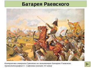 Общий итог Бородинское сражение является одним из самых кровопролитных сражен