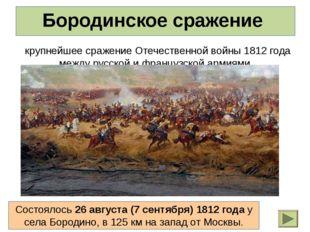 Общая численность русской армии 110—150тысяч человек Численность французской