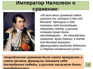 Замысел главнокомандующего русской армиейКутузовасостоял в том, чтобы путём