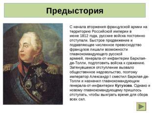 22августа(3 сентября) русская армия, отступавшая отСмоленска, расположилас