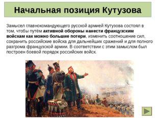 Рейд казаков Платова и Уварова В критический момент сраженияКутузовпринял р