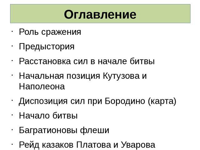 С начала вторженияфранцузской армиина территориюРоссийской империив июне...