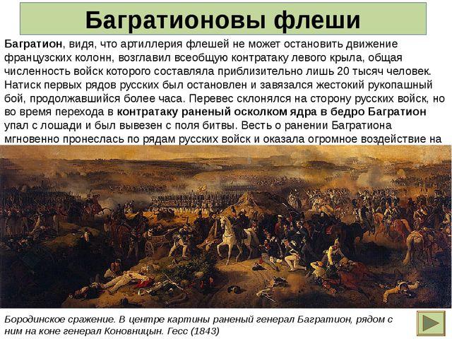 Отказ пленного русского генералаЛихачёва принять шпагу из рукНаполеона Хром...