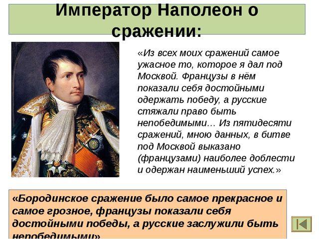 Замысел главнокомандующего русской армиейКутузовасостоял в том, чтобы путём...