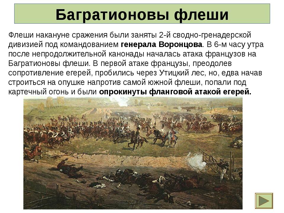 Батарея Раевского Высокий курган, находившийся в центре русской позиции, госп...