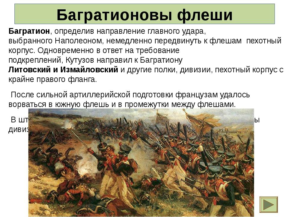 Батарея Раевского Около 3часов дня французы открыли перекрёстный огонь с фро...