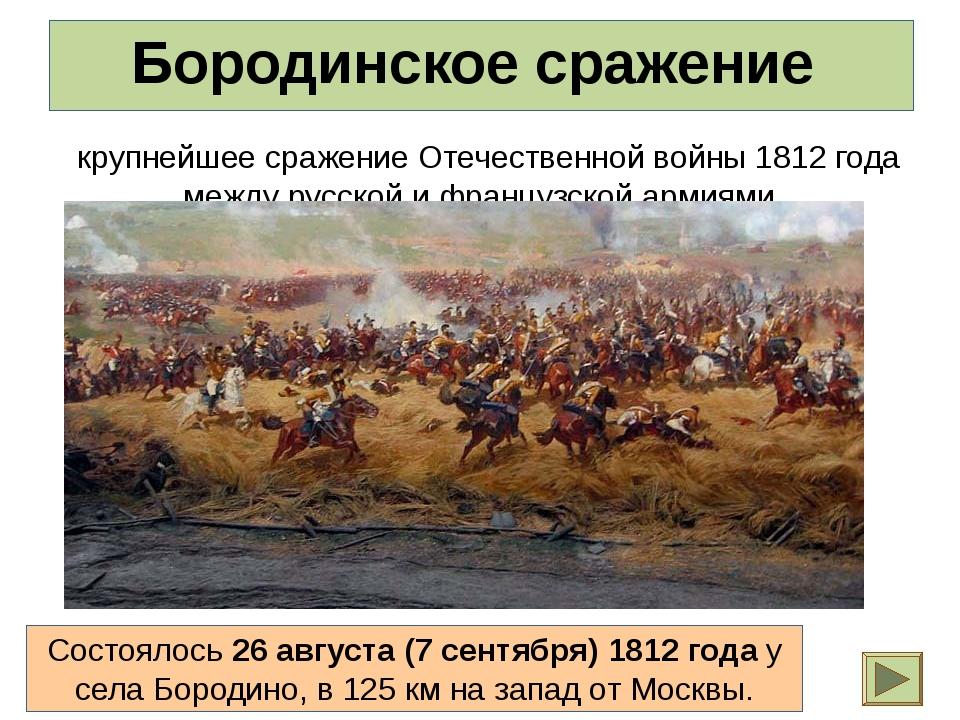 Общая численность русской армии 110—150тысяч человек Численность французской...