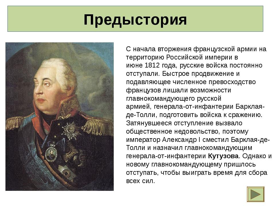 22августа(3 сентября) русская армия, отступавшая отСмоленска, расположилас...