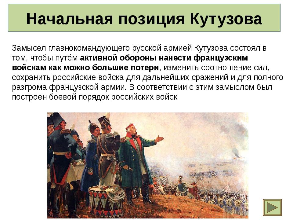 Рейд казаков Платова и Уварова В критический момент сраженияКутузовпринял р...