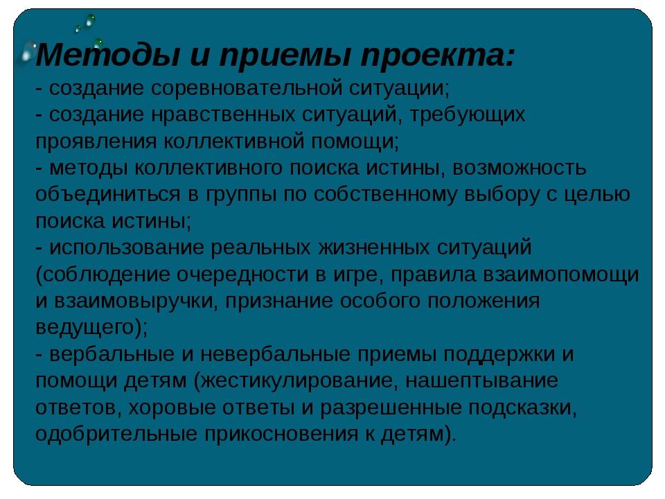 Методы и приемы проекта: - создание соревновательной ситуации; - создание нра...