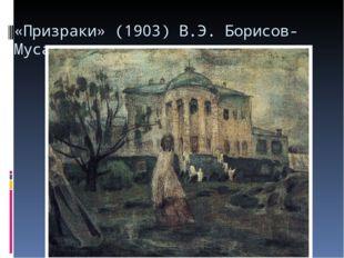 «Призраки» (1903) В.Э. Борисов-Мусатов