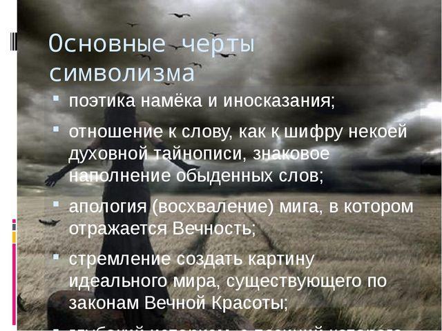 Основные черты символизма поэтика намёка и иносказания; отношение к слову, ка...