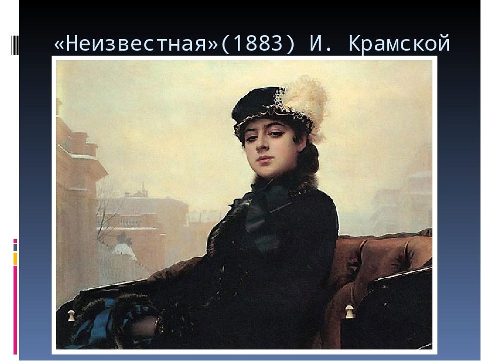 «Неизвестная»(1883) И. Крамской