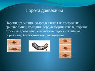 Пороки древесины Пороки древесины подразделяются на следующие группы: сучки,