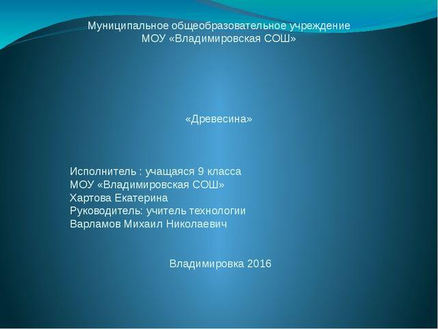 Муниципальное общеобразовательное учреждение МОУ «Владимировская СОШ» «Древес...