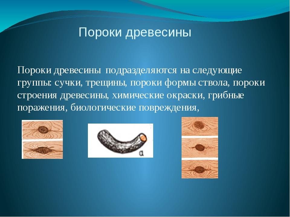 Пороки древесины Пороки древесины подразделяются на следующие группы: сучки,...