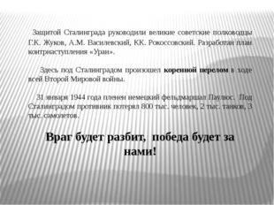 Защитой Сталинграда руководили великие советские полководцы Г.К. Жуков, А.М.