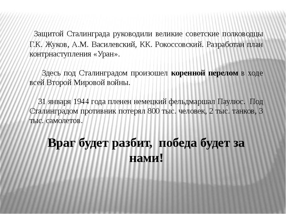 Защитой Сталинграда руководили великие советские полководцы Г.К. Жуков, А.М....