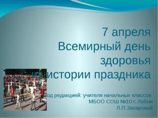 7 апреля Всемирный день здоровья из истории праздника Под редакцией: учителя