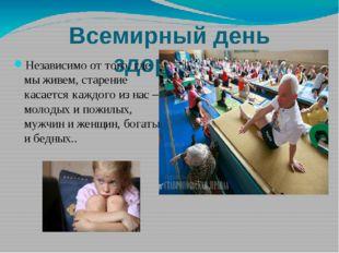 Всемирный день здоровья Независимо от того, где мы живем, старение касается к