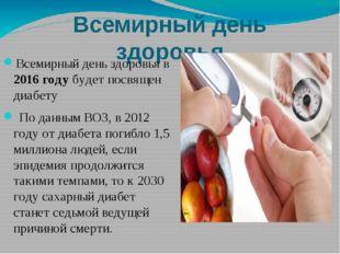 Всемирный день здоровья Всемирный день здоровья в 2016 году будет посвящен ди