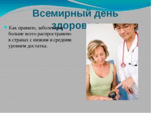 Всемирный день здоровья Как правило, заболевание больше всего распространено