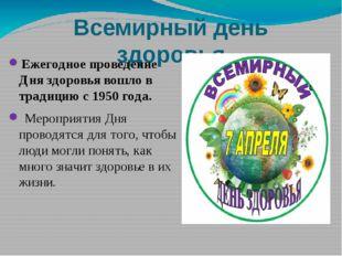 Всемирный день здоровья Ежегодное проведение Дня здоровья вошло в традицию с
