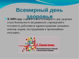 Всемирный день здоровья В 2009 годуглавной темой Всемирного дня здоровья ста
