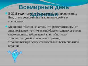 Всемирный день здоровья В 2011 годутемой, обсуждаемой на мероприятиях Дня, с