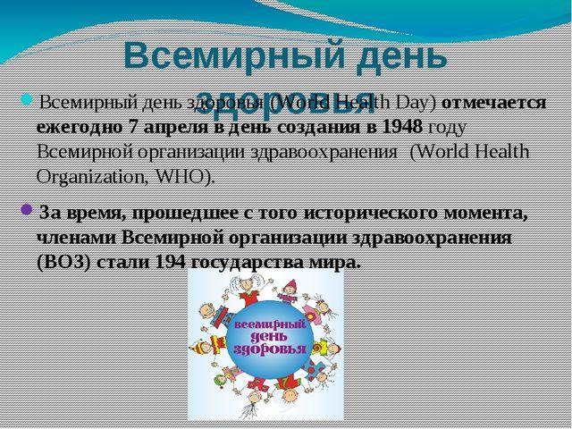 Всемирный день здоровья 2018. Когда отмечается, какого числа