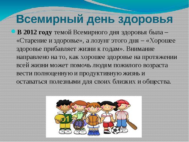 Всемирный день здоровья В 2012 годутемой Всемирного дня здоровья была – «Ста...