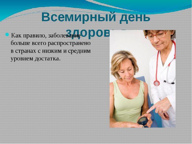 Всемирный день здоровья Как правило, заболевание больше всего распространено...