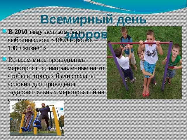 Всемирный день здоровья В 2010 годудевизом были выбраны слова «1000 городов...