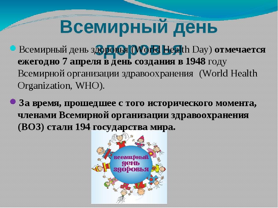 Всемирный день здоровья Всемирный день здоровья (World Health Day) отмечается...
